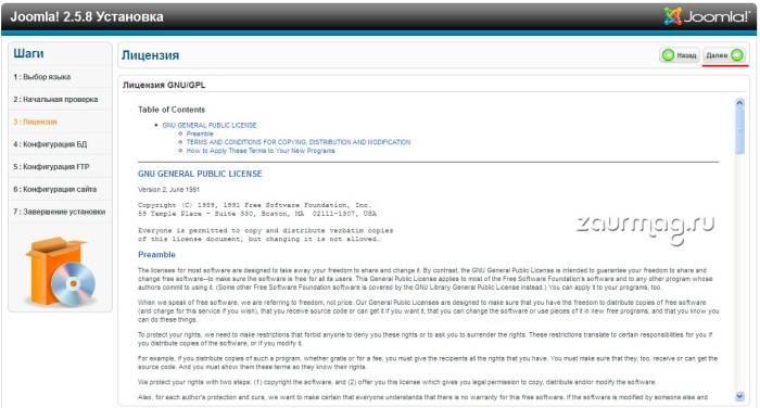 Третий шаг установки Joomla - Лицензия