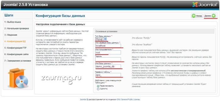 Четвертый шаг установки Joomla 2.5 - Конфигурация базы данных