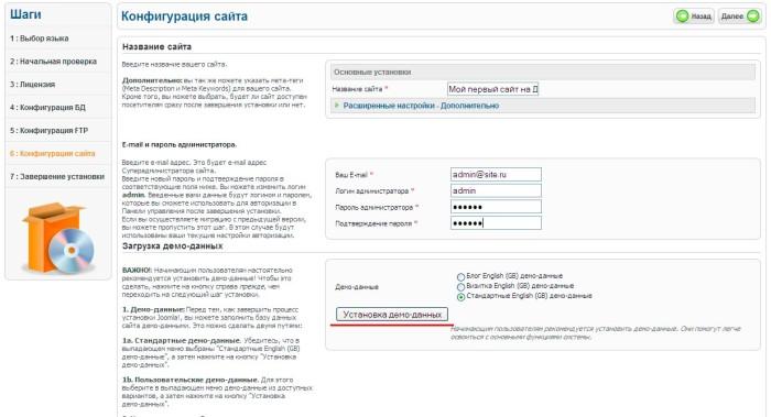 Конфигурация сайта - Установка Joomla 2.5 на локальный сервер