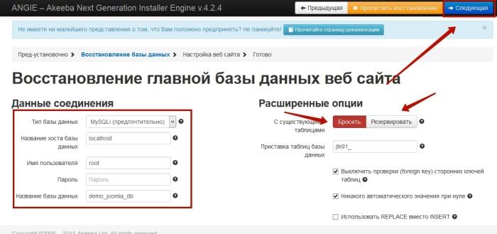 Подключение к серверу базы данных - Akeeba Backup