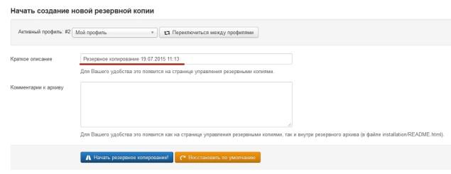Joomla как сделать резервную копию сайта
