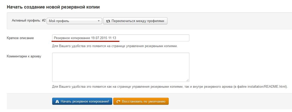Как сделать бэкап сайта на joomla 3 без akeeba название сервера для css v34