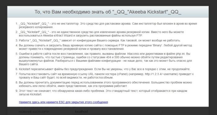 kickstart - распаковка архива в формате JPA