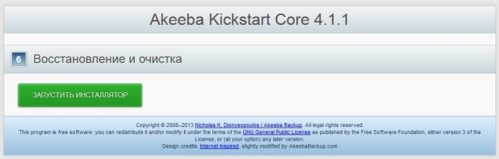 Akeeba Kickstart Core - Распаковка завершена