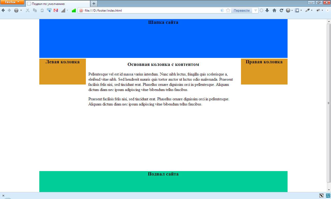 Как сделать надпись внизу сайта html сайт светланы малаховой шансон в севатополе