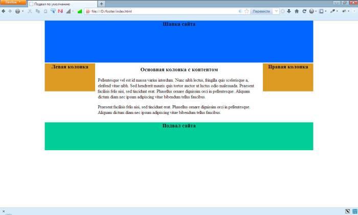 Как прижать footer (подал сайта) к низу окна браузера