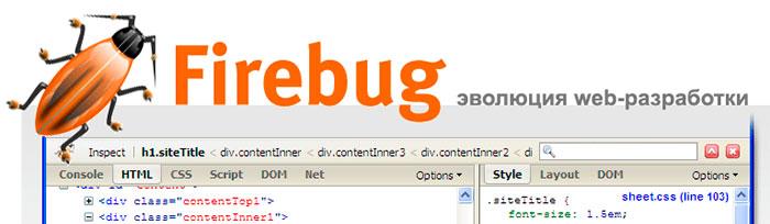 Firebug – незаменимый инструмент каждого web-разработчика