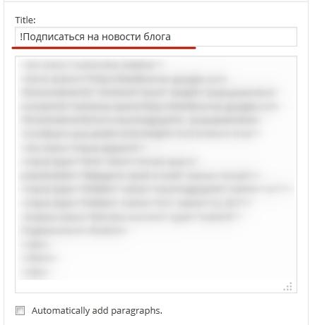 Как скрыть заголовок виджета в wordpress?