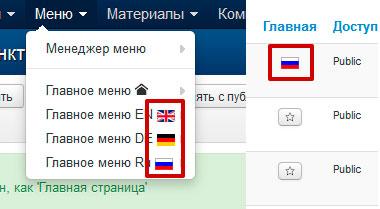 Иконки флагов при создании мультиязычного сайта на Joomla3.