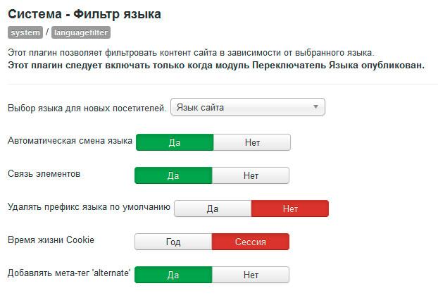 Настройки плагина фильтр языка в joomla3. Как создать мультиязычный сайт на Joomla?