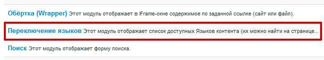 Установка модуля переключения языков в joomla3. Как создать мультиязычный сайт на Joomla?
