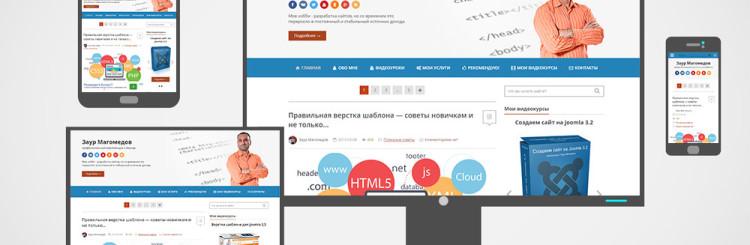 Адаптивный дизайн - Zaurmag.Ru