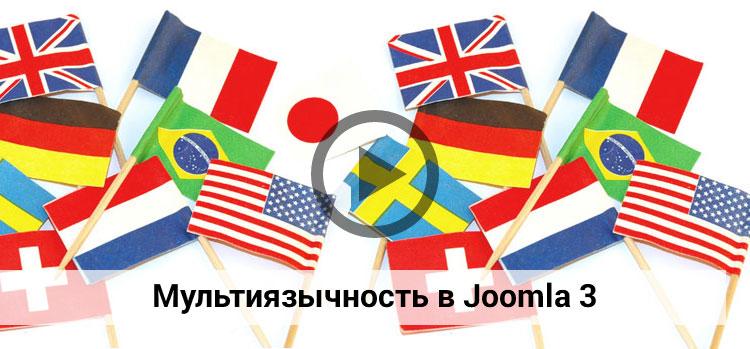 Мультиязычный сайт на Joomls 3