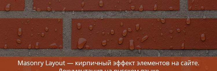 Masonry Layout — кирпичный эффект элементов на сайте. Документация на русском язык