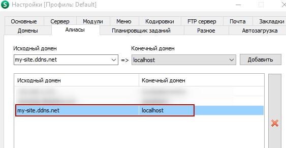 Добавление нового алиаса хоста в Open Server