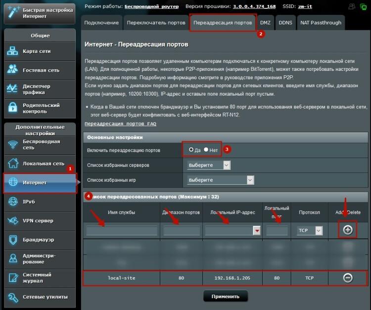 Переадресация портов в роутере Asus RT-N12