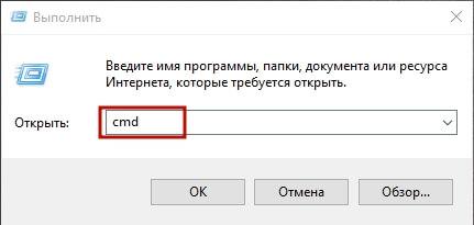 Запуск командной строки в Windows