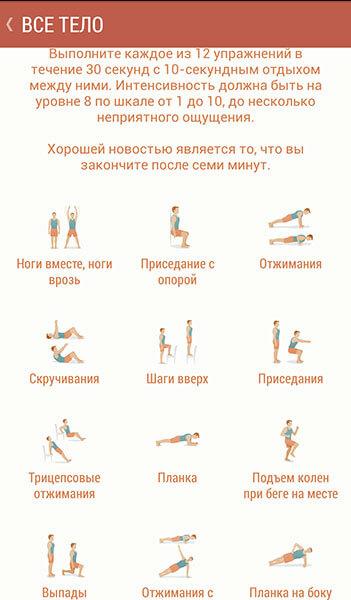 Мобильное приложение Seven - 12 упражнений