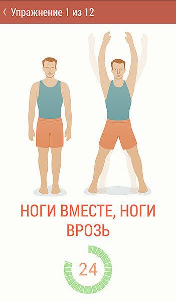 Выполнение упражнения в приложении Seven