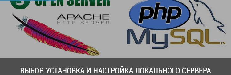 Выбор, установка и настройка локального сервера
