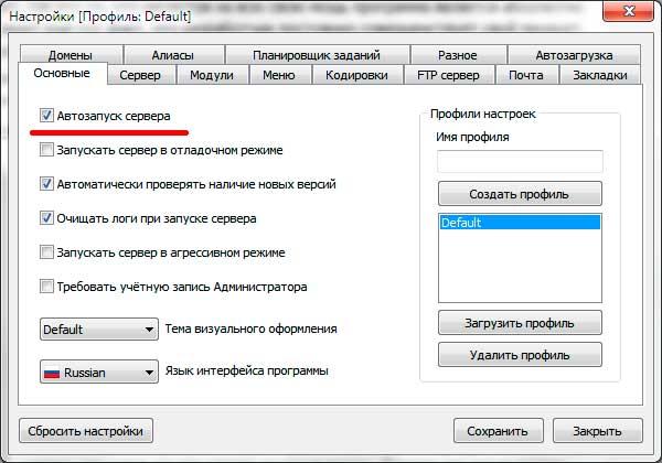 Настройки Open Server - Установка локального сервера Open Server