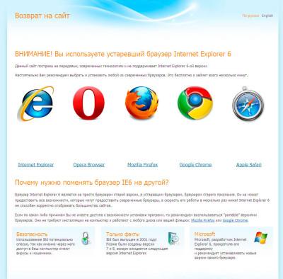 Заглушка для браузера Internet Explorer 6.0