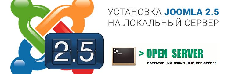Установка Joomla 2.5 на локальный сервер