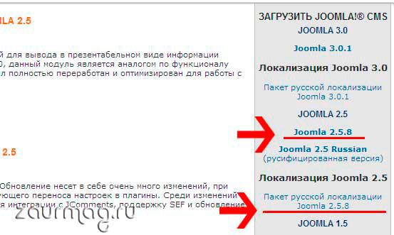 Портал Joomlaportal.ru - Установка Joomla 2.5 на локальный сервер