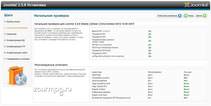 Начальная проверка - Установка Joomla 2.5 на локальный сервер