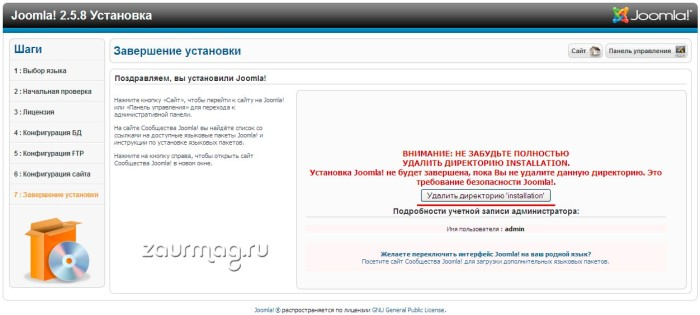 Завершение установки Joomla 2.5 на локальный сервер Open Server