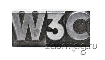Соответствие стандартам W3C - 7 советов по качественной верстке шаблона сайта