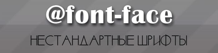 Font-Face: подключение нестандартных шрифтов
