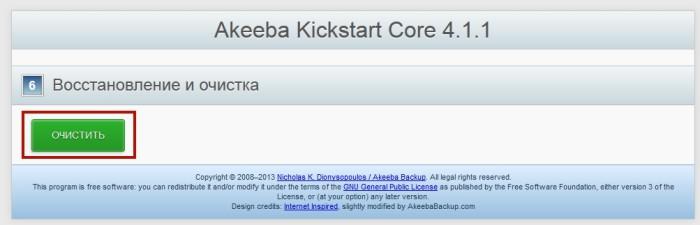 Akeeba Kickstart - Восстановление и очистка