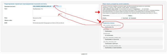 Языковые файлы Joomla. Переопределение языковых констант в Joomla 2.5