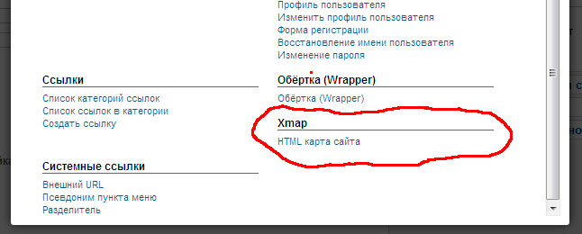 Тип пункта меню - карта сайта для joomla 2.5, joomla 3.0