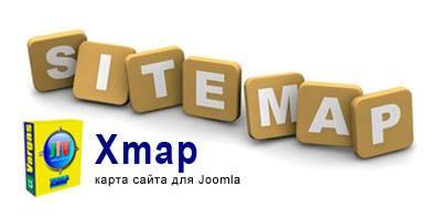 Компонент Xmap - карта сайта для joomla 2.5, joomla 3.0