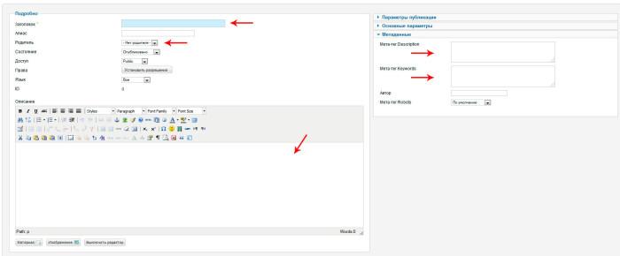 Добавление категории joomla. Как создать материал в joomla 2.5? Добавление статей и категорий.