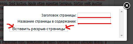 Вставить разрыв страницы joomla 2.5