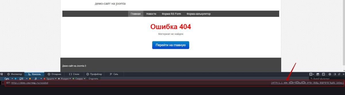 Ошибка 404 страницы в консоле