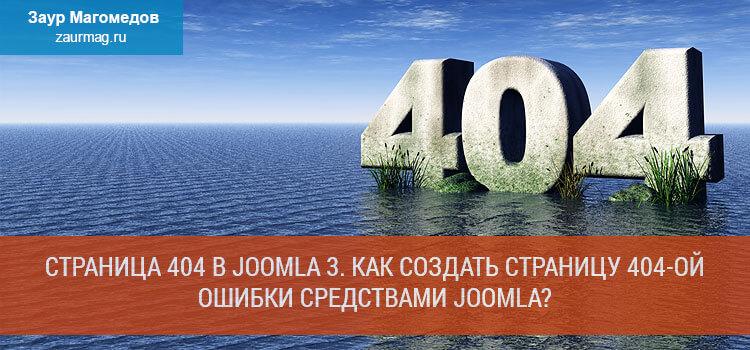 Страница 404 в Joomla 3