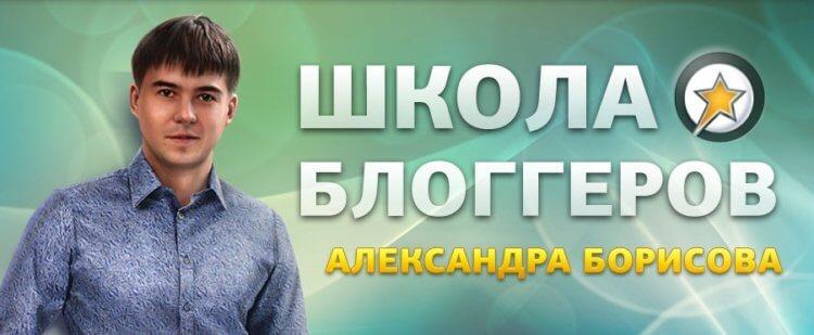 Школа блогеров Александра Борисова