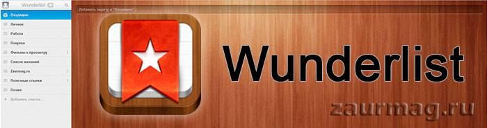 Wunderlist – лучший планировщик задач в мире!