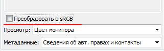 Конвертировать в sRGB - Цветовой профиль в фотошопе и его настройка