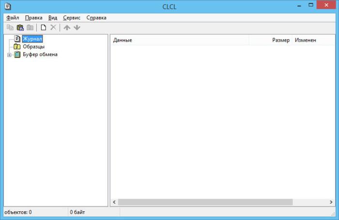 CLCL – программа для работы с буфером