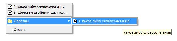 CLCL - вставка слова из образцов