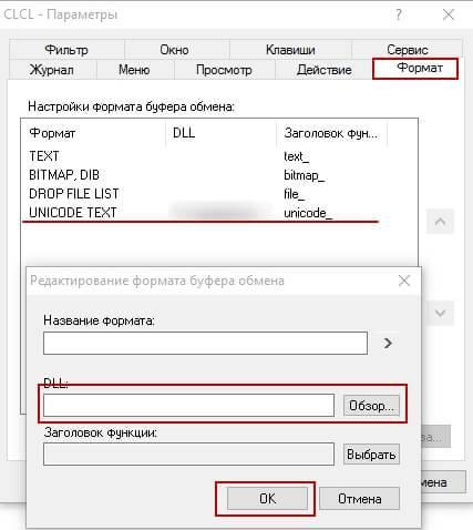 Добавление dll файла во вкладку Форма программы CLCL