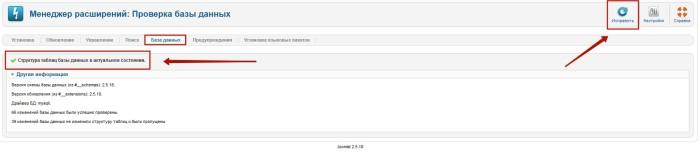 Менеджер расширений joomla 2.5: Проверка Базы Данных
