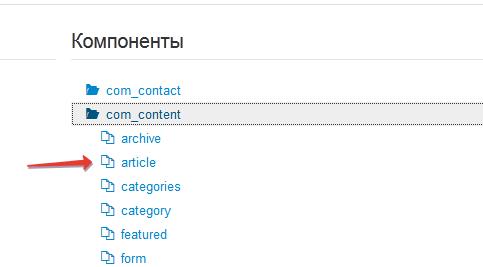 Создание переопределения шаблона статьи joomla 3