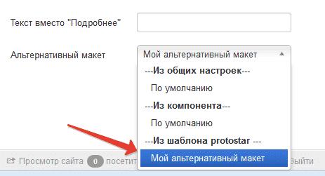 Локализация альтернативного макета статьи joomla 3
