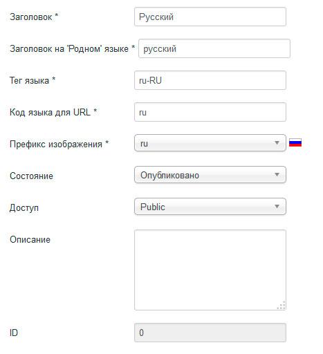 Создание нового языка контента в joomla3. Как создать мультиязычный сайт на Joomla?